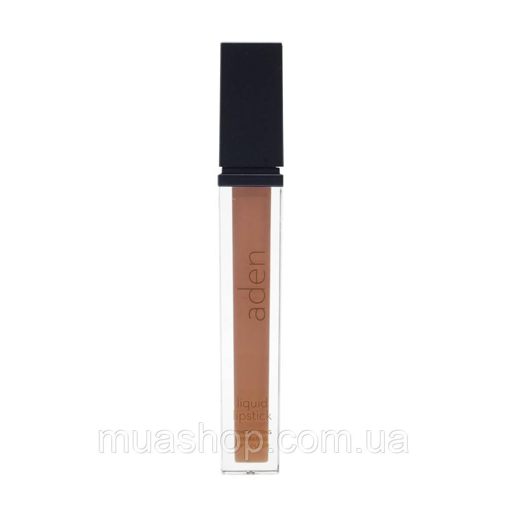 Aden Жидкая устойчивая помада Liquid Lipstick (15/Extreme Nude) 7 ml