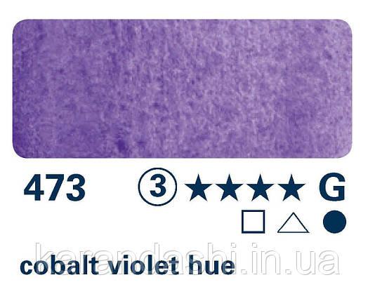 Фарба акварельна HORADAM®, №473 Кобальт фіолетовий імітація, кювета 1,6мл, Schmincke, фото 2