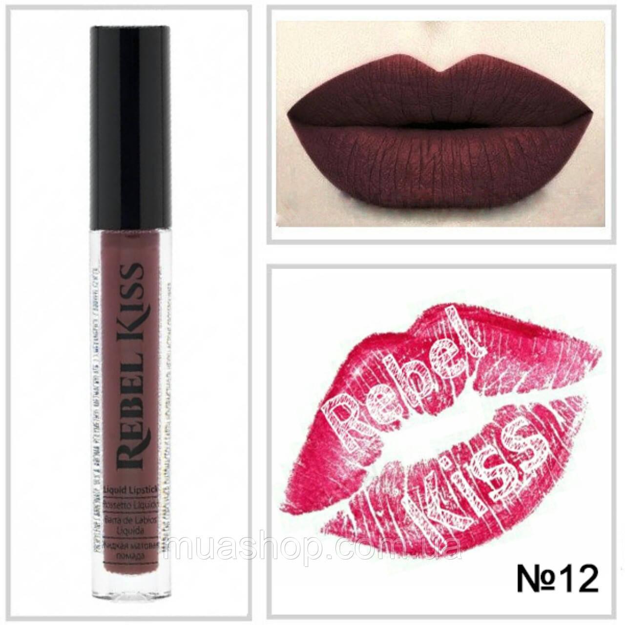 Rebel Kiss Жидкая матовая помада №12