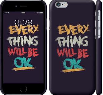 """Чехол на iPhone 8 Все будет хорошо """"4068c-1031-328"""""""