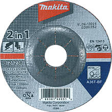 Шліфувальний диск по металу 2 в 1 Makita 115 мм (B-21238)