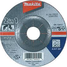 Шліфувальний диск по металу 2 в 1 Makita 125 мм (B-21244)