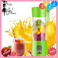 Фитнес блендер - шейкер Smart Juice Cup Fruits USB для коктейлей и смузи   пищевой экстрактор
