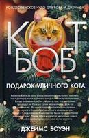 Подарок уличного кота Боба. Боуэн Дж. (Кот по имени Боб) РИПОЛ Классик