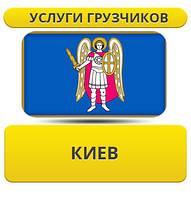 Грузчики, Сборщики, Упаковщики в Киеве!