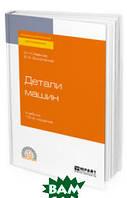 Иванов М.Н. Детали машин. Учебник для СПО