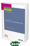 Зараменских Е.П. Менеджмент: бизнес-информатика. Учебник и практикум для СПО