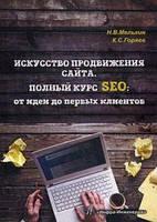 Искусство продвижения сайта. Полный курс SEO: от идеи до первых клиентов. 2-е изд