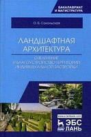 Ландшафтная архитектура: озеленение и благоустройство территорий индивидуальной застройкой: Учебное пособие