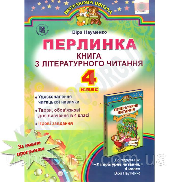 позакласне читання 4 клас нова програма