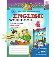 Англійська мова Зошит 4 клас Поглиблене вивчення Нова програма Авт: Калініна Л. Вид-во: Генеза