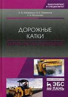 Дорожные катки: теория, расчет, применение: Монография