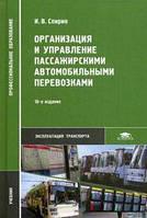 Организация и управление пассажирскими автомобильными перевозками: Учебник. 10-е изд., стер
