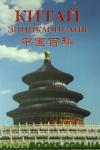 Китай энциклопедия