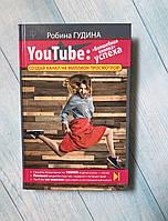 """YouTube. """"Волшебная кнопка"""" успеха. Создай канал на миллион просмотров! Робина Гудина"""
