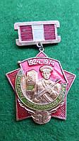 Знак 50 лет Западному пограничному округу КГБ СССР 1974 год