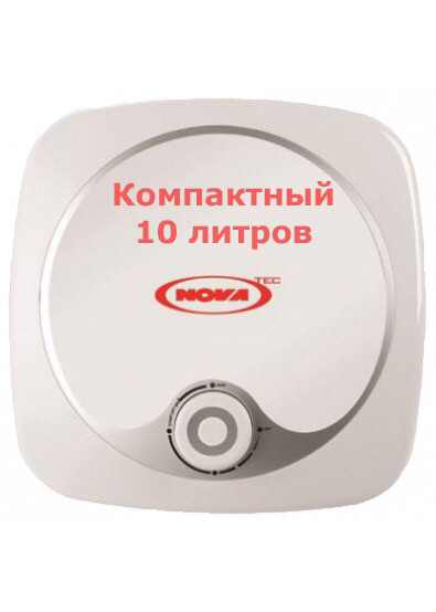 Novatek compact nt-co/nt-cu 10 Производитель Одесса. Гарантия 6 ле