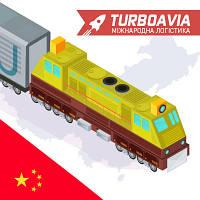 ЖД доставка из Китая