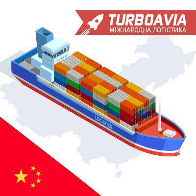 Доставка морем з Китаю