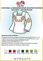 Рубашка женская БЖ 001