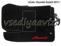 Ворсовые коврики HYUNDAI Accent (2011>)
