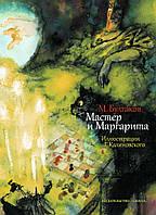 Мастер и Маргарита (иллюстр. Г. Калиновского) Булгаков Михаил (Подарочное издание)