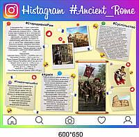 Стародавній Рим ★ Стенд Інстаграм