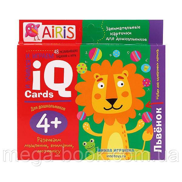IQ-карточки «Львенок», 48 заданий и игра, Айрис-Пресс