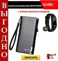 Мужской кошелек Baellery Clasik  + ФИТНЕС БРАСЛЕТ В ПОДАРОК