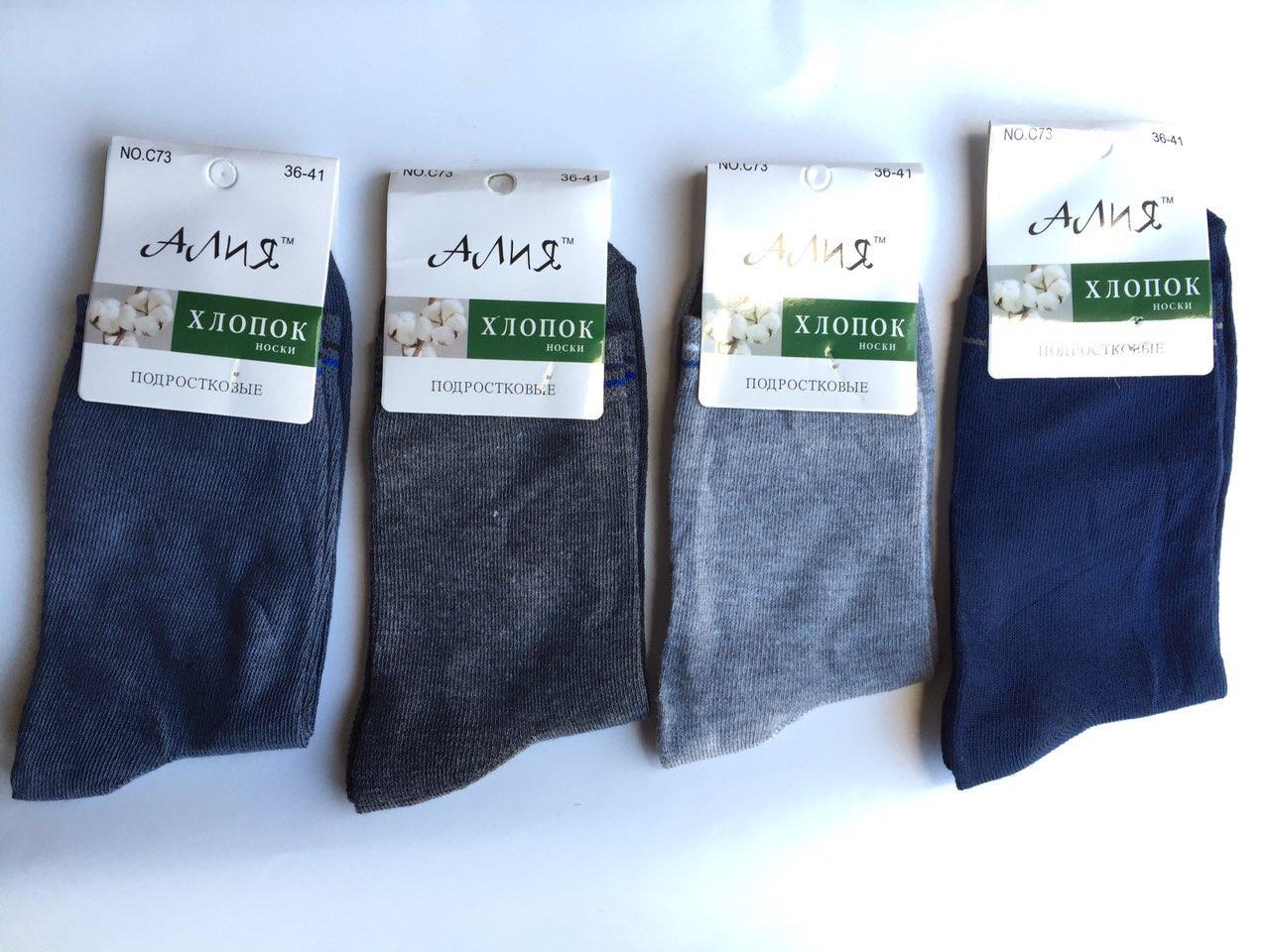 Подросковые носки Алия хлопок Р.р 36-41