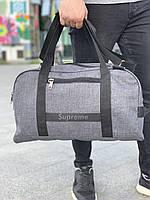 Спортивная сумка Supreme вместительная стильная, цвет серый
