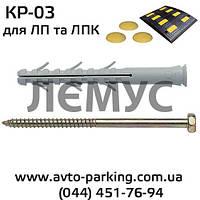 Крепёжный анкер КР-03 для установки лежачих полицейских серии ЛП и ЛПК