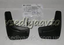Брызговики Chevrolet Lacetti передние (Лада Локер)