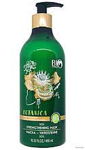 Маска-укрепление для волос BioWorld Botanica SOS 490 мл