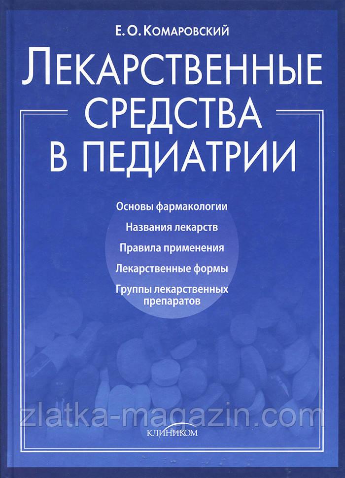 Лекарственные средства в педиатрии - Е. О. Комаровский (9789662065336)