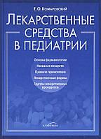 Лекарственные средства в педиатрии - Е. О. Комаровский (9789662065336), фото 1