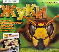 Жуки. Серія «iExplore» (9789669356093), фото 1
