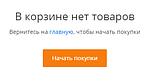 Проблема с корзиной. Настройка cookie-файлов (Google Chrom / Firefox / Safari )