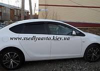 Дефлекторы окон на OPEL Astra J седан 2012