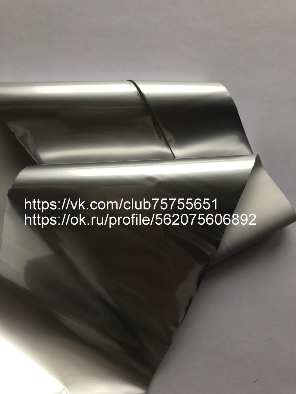 Фольга для кракелюра серебро матовое