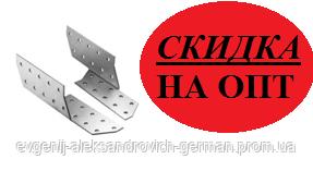 Підвіс для балок роздільний (LK) LK-1L/40х170х2,0-LK-8P/40х290х2,0