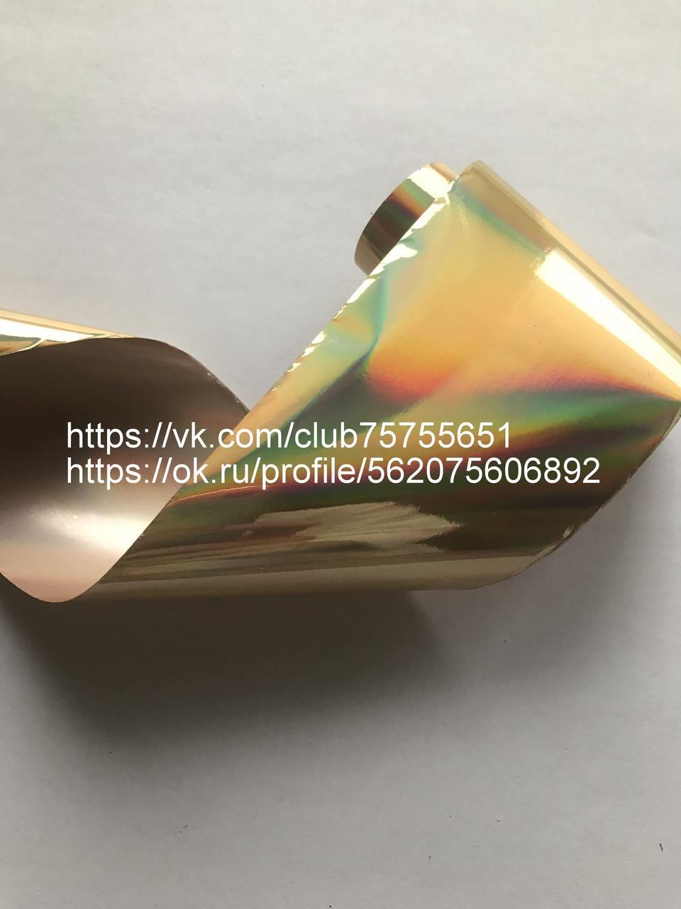 Фольга для нігтів голограма золото