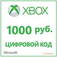 Xbox Live - карта оплаты 1000 рублей (207736)