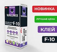 Wallmix F-10 клей для приклеивания пенополистирольных плит и минеральной ваты