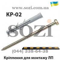 Крепёж КР-02 для монтажа резинового колесоотбойника серии РКС