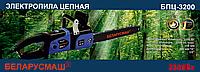 Электропила цепнаяБеларусмаш БПЦ-3200 (2+2)