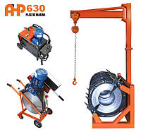 Сварочный аппарат с гидравлическим приводом AHP Plastik Makina 630