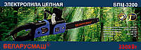 Электропила цепнаяБеларусмаш БПЦ-3200 (1+1)