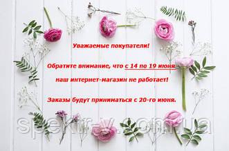 С 14 по 19 июня интернет-магазин НЕ РАБОТАЕТ!!!!