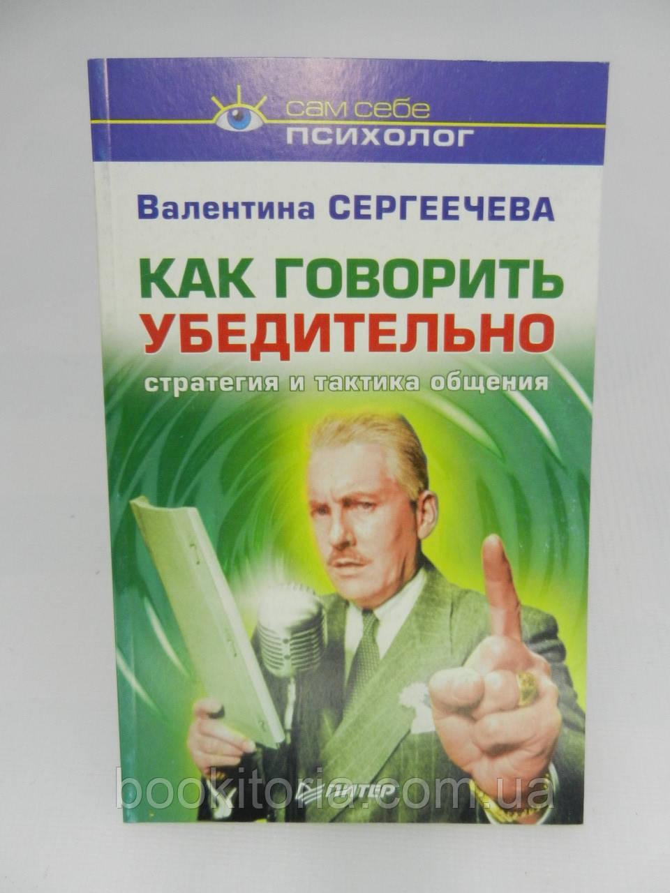 Сергеечева В. Как говорить убедительно (б/у).